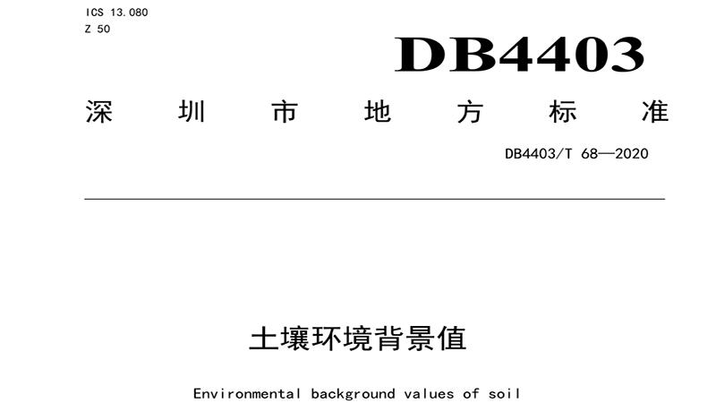 深圳发布实施全国首部《土壤环境背景值》地方标准