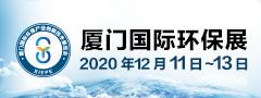 2020厦门国际环保产业创新技术展览会 暨海峡环保高峰论坛邀请函