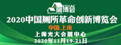 2020世界厕所日宣传活动暨高峰论坛  第6届中国厕所革命创新博览会(CTRE)