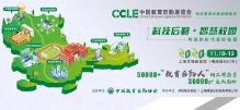 """""""中国教育后勤展览会""""(品牌简称""""CCLE"""")"""