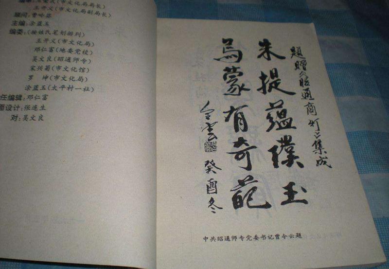 昭通古称朱提,朱提文化成了早期云南文化的三大发祥地之一