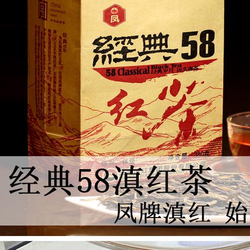 经典58(特级)茶叶