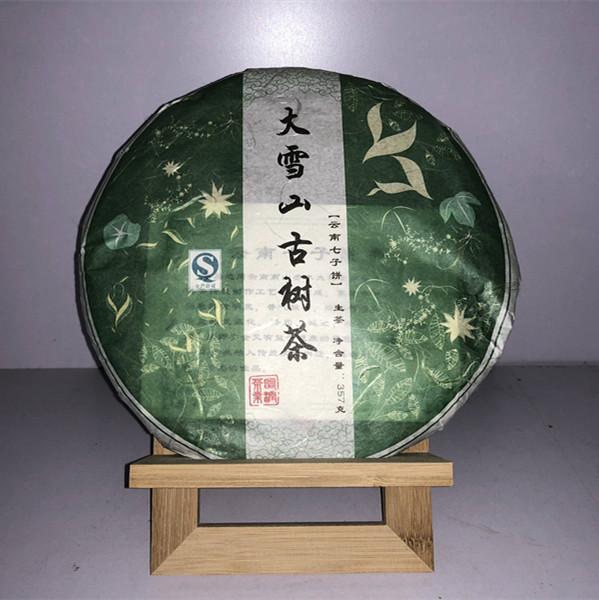 临沧古树茶