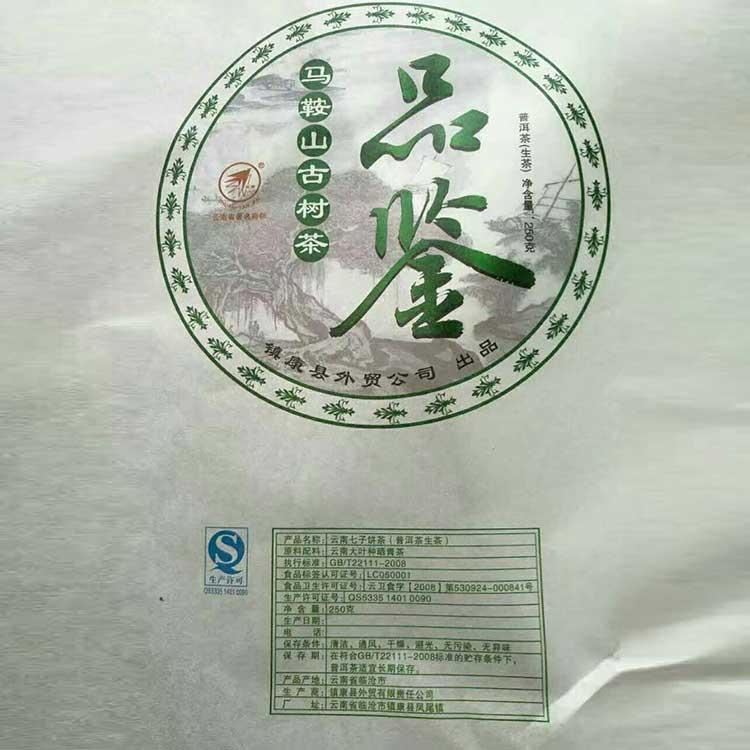 马鞍山古树茶—品鉴