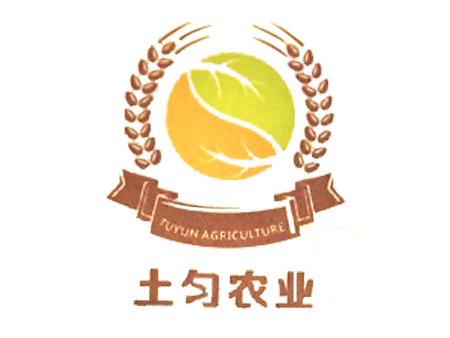临沧土匀农业科技