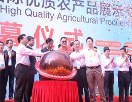 2018第五届北京农交会招商,全国市场开源合作,您来吗?