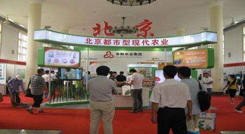 """第五届""""农交会""""将在北京举行"""